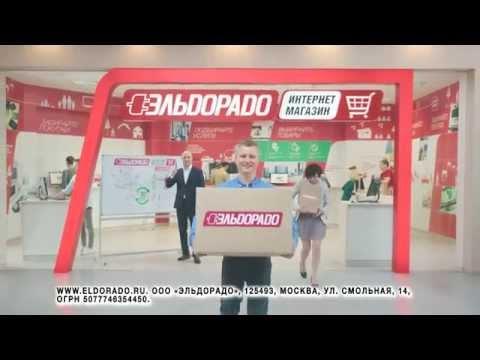 Интернет-магазин «Эльдорадо» - это надёжно!