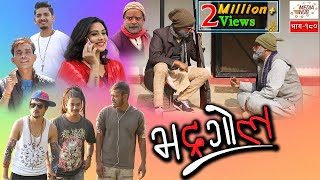 Bhadragol, Episode-180, 12-October-2018, By Media Hub Official Channel