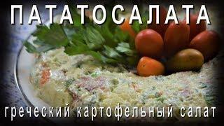 ПАТАТОСАЛАТА 🍴 Греческий картофельный салат 🎥🔥