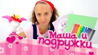 Видео для детей: Маша и подружки!  Что нужно для школы?