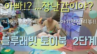 아기책 블루래빗 토이북2020 2단계  아기전집 리뷰