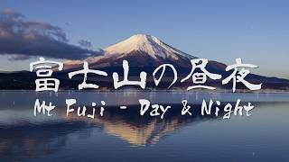 MT FUJI Day & Night Time Lapse 富士山の昼夜