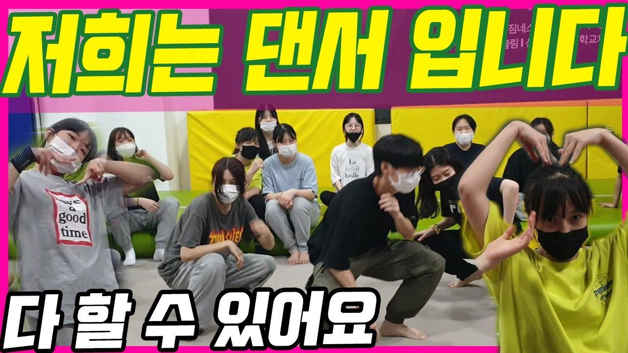 춤추는 고등학생들 체조 아크로바틱 수업 도전! 습득력이 매우 빠름