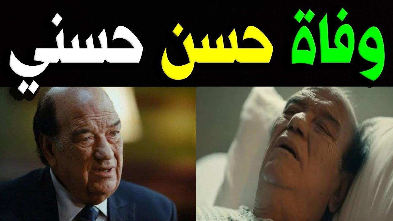 عــااجل : وفــاة الفنان المصري القدير  حسن حسني منذ قليل عن عمر يناهز الـ 89 عامًا اثـرازمة قلبية