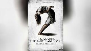 Последнее изгнание дьявола Второе пришествие (2013)
