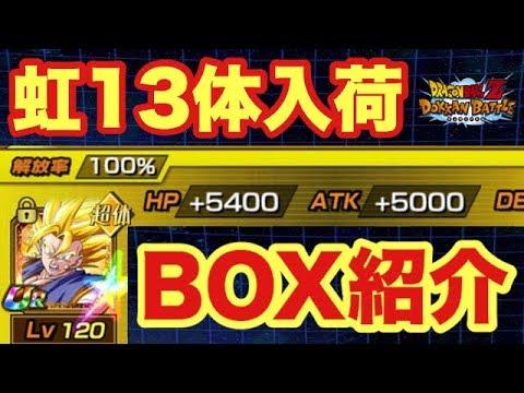 【ドッカンバトル #1157】100%解放たくさん増えた!!BOX紹介だ!!