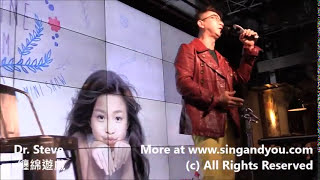 纏綿遊戲 梁漢文covered by Dr. Steve at Celine Tam Fans Gathering