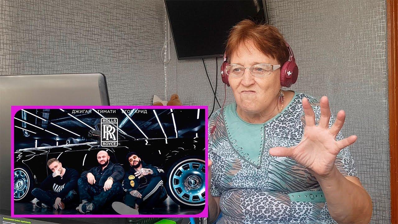 Джиган, Тимати, Егор Крид - Rolls Royce (Премьера трека 2020) РЕАКЦИЯ