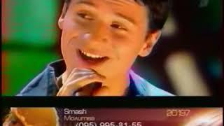 SMASH -- РОССИЙСКИЙ ДУЭТ! КТО ПОМНИТ, ДРУЗЬЯ?