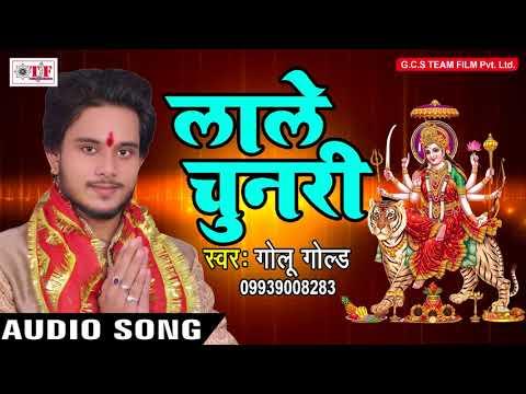 Golu Gold का सबसे हिट देवी गीत - Laale Chunari - लाले चुनरी - Pujanawa Kala Maai Ke - Hits Bhojpuri
