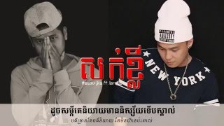 សក់‌ខ្លី‌ ,នារីសក់ខ្លី‌ Bross La‌ khmer‌ rapper‌ Happy khmer new year‌ 2016 Full lyrics‌ beat‌‌