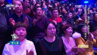 2016年我要上春晚 歌曲 歌声与微笑 周安信 CCTV春晚