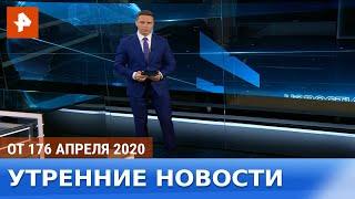 Утренние новости РЕН ТВ. Выпуск от 17.04.2020