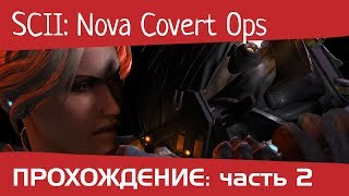 SC2: Nova Covert Ops 2 (стрим, stream)