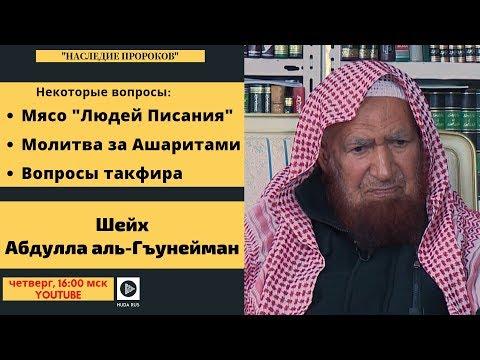 """""""Наследие Пророков"""" - Шейх Абдуллах Гъунейман 26.02 2019"""