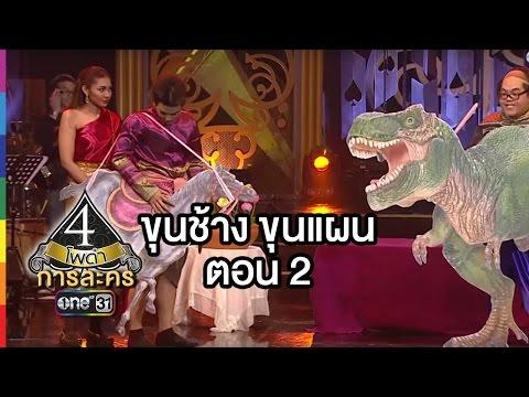 4 โพดำ การละคร | TAPE 43 ขุนช้าง ขุนแผน ตอน 2 | 13 ม.ค.59 | ช่อง one
