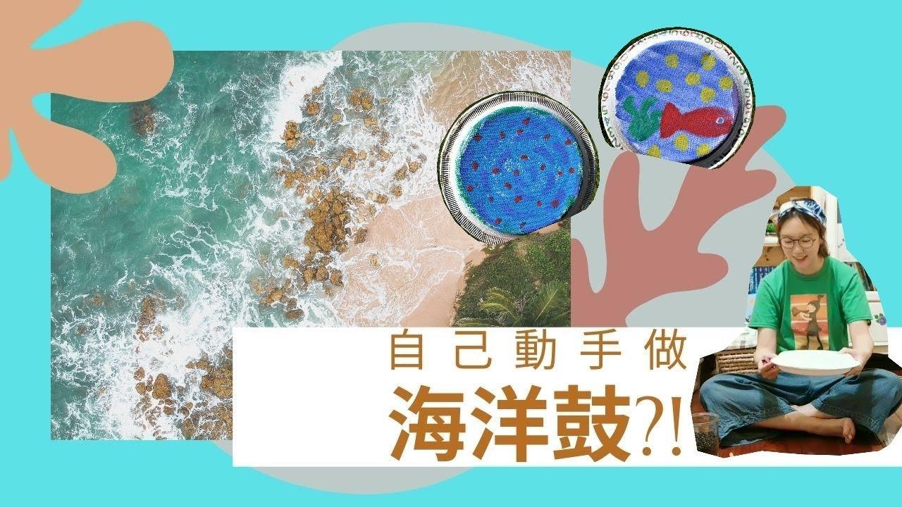 【自己動手做海洋鼓】 海洋鼓的音樂遊戲