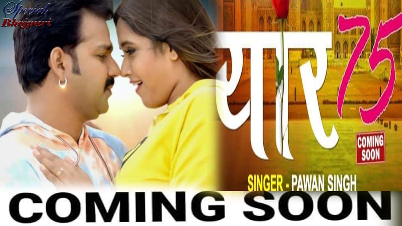 पवन का नया गाना काजल राघवानी के साथ यार 75    PAWAN SINGH   