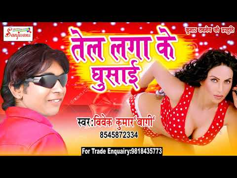 2018-का-सुपरहिट-गाना---लहंगा-में-लाल-बाबु---vivek-kumar.new-bhojpuri-hit-song