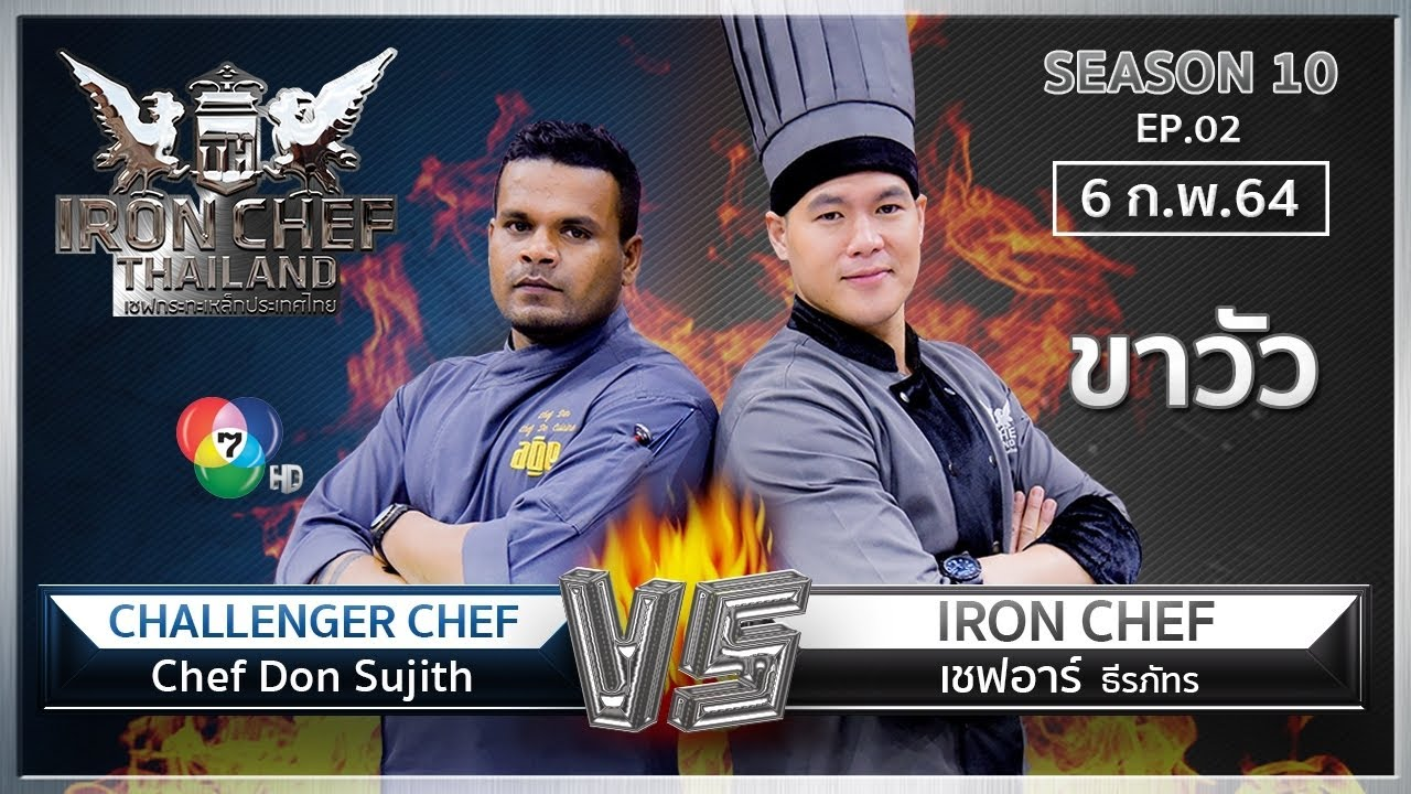 Iron Chef Thailand | 6 ก.พ. 64 SS10 EP.02 | เชฟอาร์ Vs Chef Don