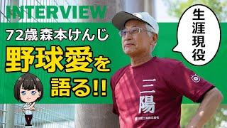 【生涯現役】72歳森本けんじ 野球愛を語る