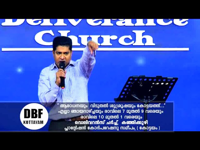 Pr.Shajan George - Deliverance By Fire 16.03.2018