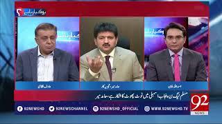 Hamid Mir badly criticized Mian Shahbaz Sharif politics | 16 August 20