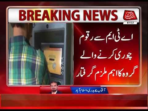 FIA Cyber Crime Raid in Islamabad