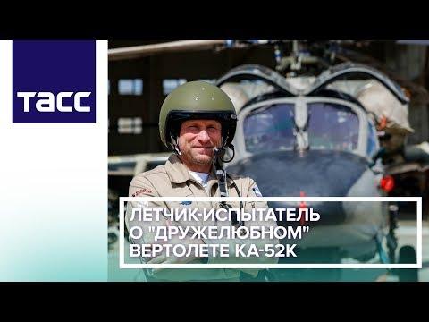 """Летчик-испытатель о """"дружелюбном"""" вертолете Ка-52К"""