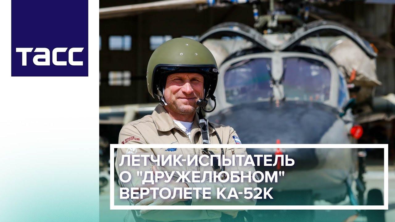 Летчик-испытатель о «дружелюбном» вертолете Ка-52К