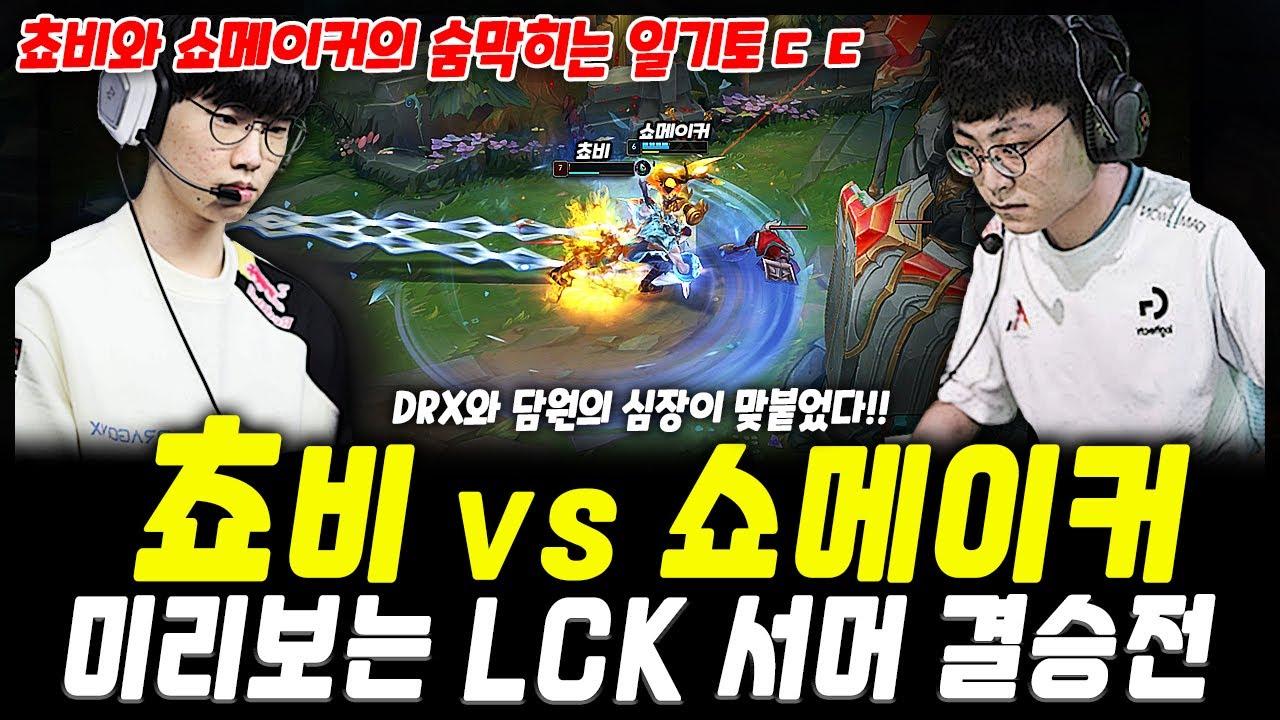 미리보는 서머 결승전, 쵸비 vs 쇼메이커 미드라인 맞대결!!(너구리/구마유시/캐니언) | DRX Chovy vs DWG ShowMaker Highlight