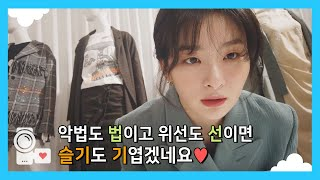 The more SEULGIful Lifestyle in USA | Red Velvet EYE CONTACT CAM📹 Season 3