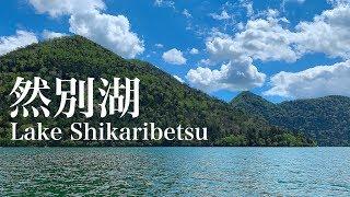 一万年の奇跡。ミヤベイワナに会いに行く 北海道の湖でルアー釣り☆ June,2019 Hokkaido.Lake Lure Fishing.