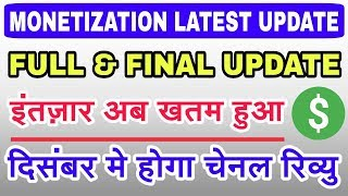 Monetization Latest & Final Update | YouTube Will Review Channel In End of December | 2018