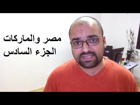 مصر والماركات الجزء السادس - نطق أسماء الماركات