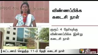 Today is the final deadline to apply for TNPSC Group 4 Exam