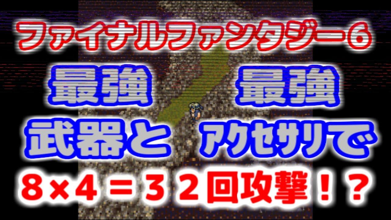 ファイナルファンタジー6 最強武器と最強アクセサリで32回攻撃!?
