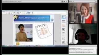 Вебинар в видеоконференц-центре АПК и ППРО