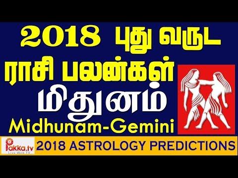 Midhunam (Gemini) Yearly Astrology Horoscope 2018 | New Year Rasi Palangal 2018