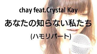 『リクエスト』あなたの知らない私たち/chay feat.Crystal Kay【ハモリパート 歌詞付き】cover