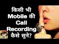 {HINDI} किसी भी MOBILE की CALL RECORDING कैसे सुने?Hindi