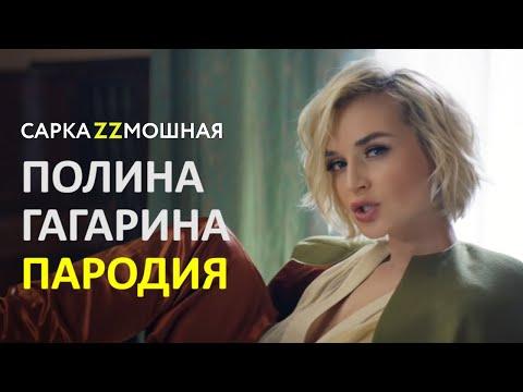 Полина ГагаринаПАРОДИЯ Если Бы Песня Была О том Что Происходит В Клипе Меланхолия