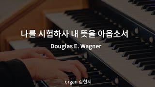 [음악묵상] 나를 시험하사 내 뜻을 아옵소서 | Douglas E. Wagner | 시편139:23 오르간