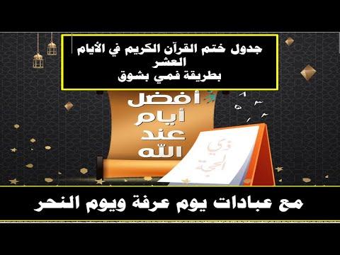 جدول ختم القرآن الكريم في الأيام العشر بطريقة فمي بشوق مع عبادات يوم عرفة ويوم النحر Youtube