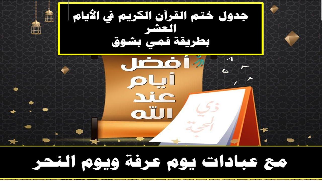 جدول ختم القرآن الكريم في الأيام العشر بطريقة فمي بشوق مع عبادات
