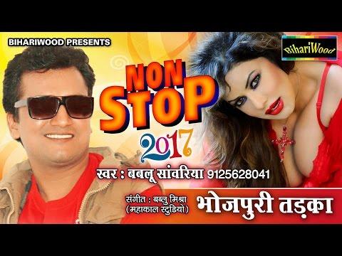 Non Stop 2017   नोन स्टोप 2017    Bablu Sawariya   Bhojpuri New Hot Song 2016