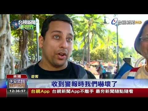 夏威夷誤發飛彈警報居民嚇壞州長道歉