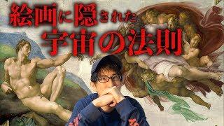 歴史的絵画に隠されたメッセージ!