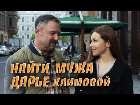 НАЙТИ МУЖА ДАРЬЕ КЛИМОВОЙ - Серия 3 / Музыкальная комедия