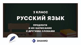 Русский язык   2 класс   Предлоги и их написание с другими словами   Урок 21   Знанио